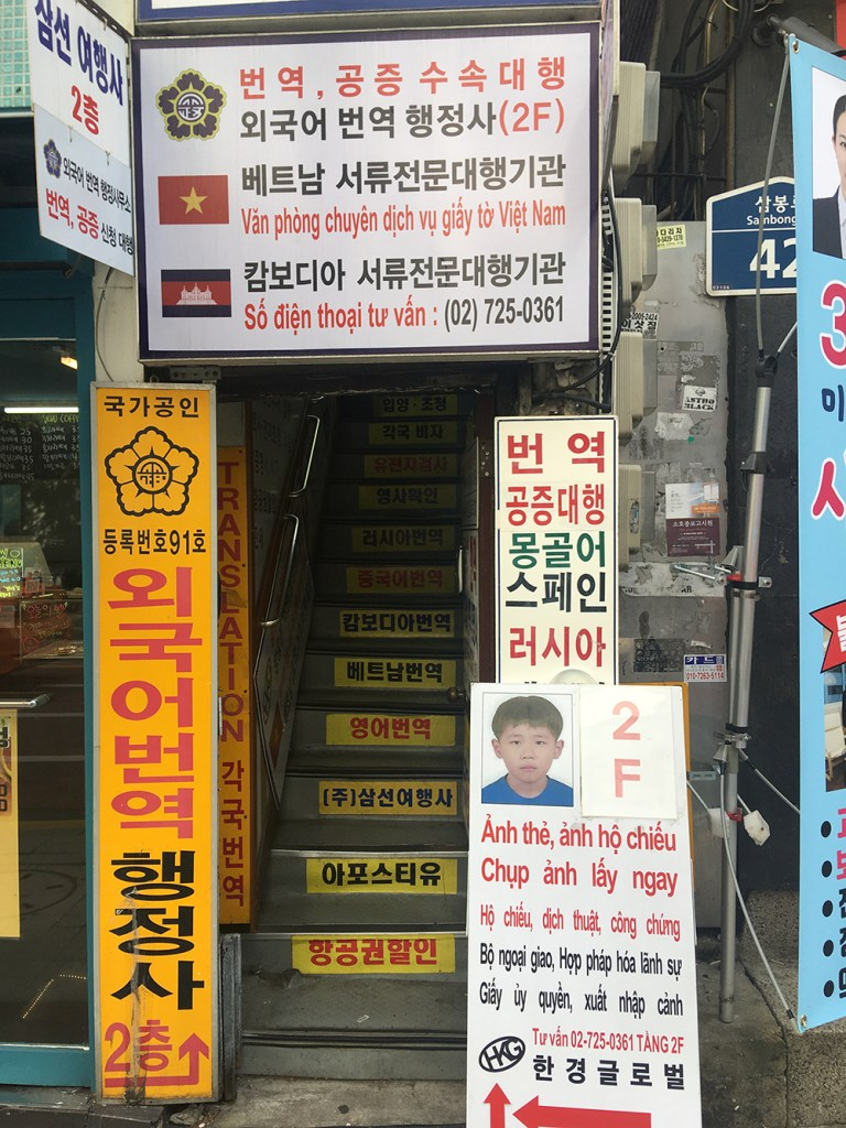 travel office that facilitates legal paperwork and other services for migrants in Seoul